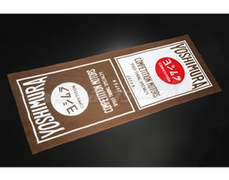 903-220-3600 - Yoshimura Kushitani Tenugui Towel Competition - Dark Brown